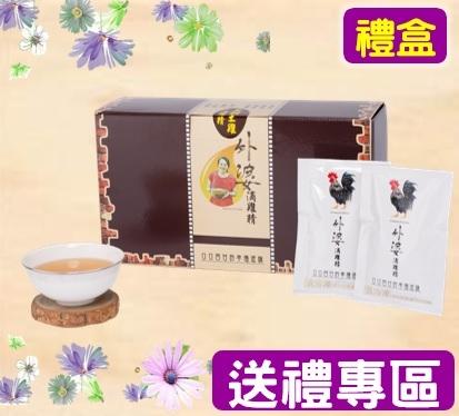 原味滴雞精禮盒組80ml*10包入-外婆滴雞精