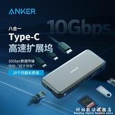 擴展塢USB-C擴展器Hub蘋果筆記本轉換器轉接頭PD快充Type-C8合1 中秋特惠