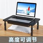 筆記本增高架臺式電腦顯示器可調節升降式護頸桌面置物架辦公桌 初色家居館