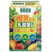每朝健康 植酵高纖乳酸菌R(14包入)【小三美日】