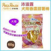 *WANG* 沛滋露Petz Route《犬用香濃甜薯棒》60g/包 犬適用