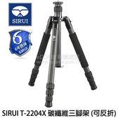SIRUI 思銳 T-2204X 碳纖維三腳架 (24期0利率 免運 立福貿易公司貨保固6年) TX 系列 可反折