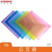 A4 橫式按扣公文袋【12個/包】 (105) 多色可選 名片本 板夾 CD夾 書架 書套 收納歸檔達人 DATABANK