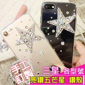 三星 S8 S9 Note9 Note8 Note5 A8 Star A6+ J8 J4 J6 J7 J2 J3 S7 J2Prime 手機殼 水鑽殼 訂做 亮鑽五芒星 鑽殼