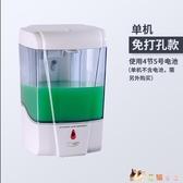 英特漢莎洗手液自動感應器壁掛式洗手液機智能皂液器洗潔精器電動 HX6322【花貓女王】