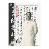 永遠的陳拱北(戰後臺灣公衛導師)(增訂2版)