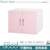 《固的家具GOOD》020-08-AX (塑鋼材質)2.7尺被櫥櫃-粉紅/白色