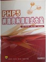 二手書博民逛書店《PHP5網路資料庫程式大全(MySQL+SQL Server+