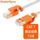 群加 Powersync CAT 7 1...
