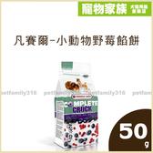 寵物家族-凡賽爾 小動物野莓餡餅 50g