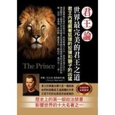 君王論:世界最完美的君王之道