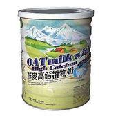 綠源寶大燕麥植物奶850公克/罐*3罐