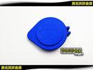 莫名其妙倉庫【CP101 雨刷水蓋】雨刷噴水壺蓋 藍色 Focus Mk3.5
