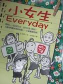 【書寶二手書T6/兒童文學_B93】小女生everyday_王文華
