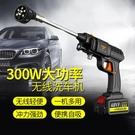 無線洗車機鋰電池高壓水槍小型家用充電便攜式48VF洗車神器不插電【快速出貨】
