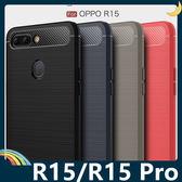 OPPO R15/R15 Pro 戰神碳纖保護套 軟殼 金屬髮絲紋 軟硬組合 防摔全包款 矽膠套 手機套 手機殼 歐珀