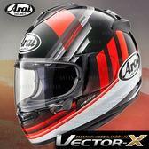 [中壢安信]日本 Arai VECTOR-X 彩繪 GUARD 紅 全罩 安全帽 內襯全可拆 快拆耳蓋 全新通風系統