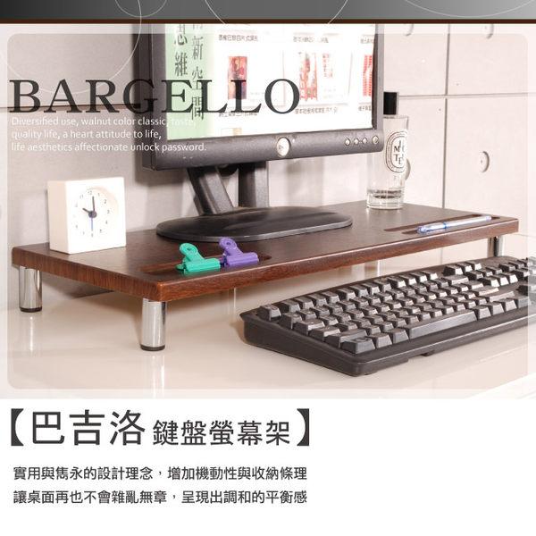 巴洛克鍵盤螢幕架-2色可選