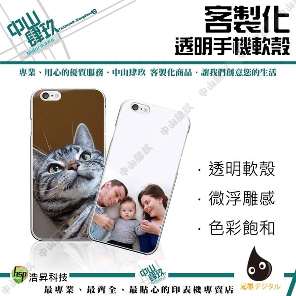 【中山肆玖】客製化手機殼 【Acer宏碁】Z330/Z530/Z630/Zest plus 軟殼