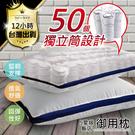 【免運費!高級飯店 獨立筒枕頭】50顆 ...