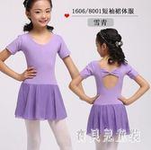 女童舞蹈服 夏款半袖紗裙體服連體服體操服女童短袖練功服 BT3380『寶貝兒童裝』