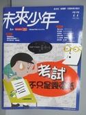 【書寶二手書T1/少年童書_POC】未來少年_77期_考試,不只是幾張紙
