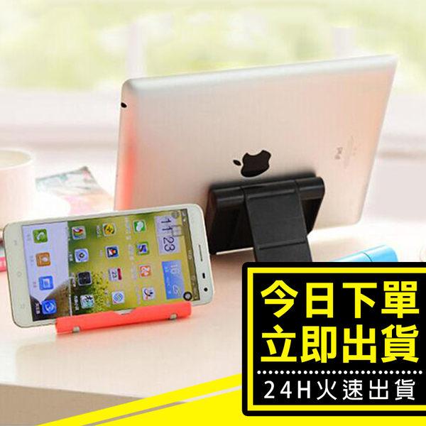 [24H 台灣現貨] 通用支架 懶人支架 手機座 iphone 手機 平板 sony HTC 三星