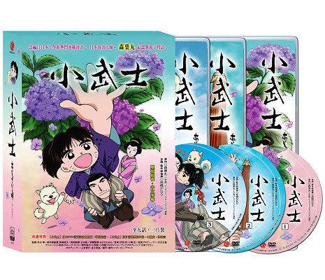 (日本動畫)小武士DVD [全9集] ※收錄特典 ( The Little Samurai )