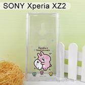 卡娜赫拉空壓氣墊軟殼 [蹭P助] SONY Xperia XZ2 (5.7吋)【正版授權】