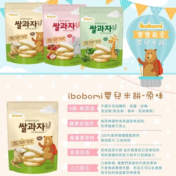 韓國 ibobomi 嬰兒米餅 30g 紫薯/原味/蘋果/菠菜 低鈉 大米餅 寶寶餅乾 0027 副食品