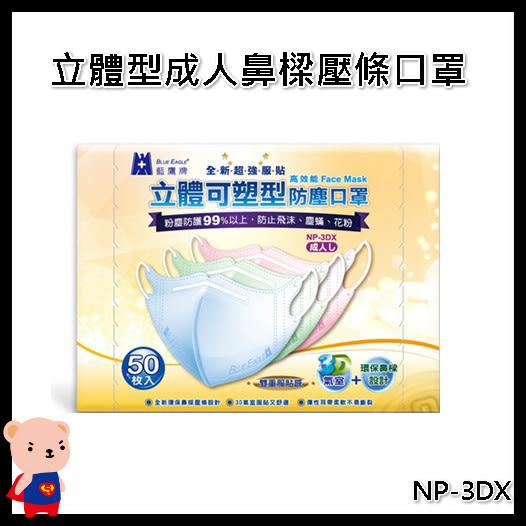 口罩 藍鷹牌 台灣精品立體型成人鼻樑壓條口罩 NP-3DX 一盒50入 醫碩科技 感冒 成人口罩