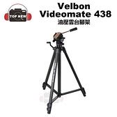 Velbon 三腳架 Videomate 攝影家 438 油壓 雲台 腳架 支架 videomate 438 公司貨
