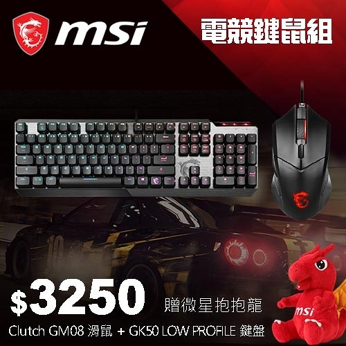【鍵鼠套餐】MSI微星 GK50 LOW Profile/Clutch GM08
