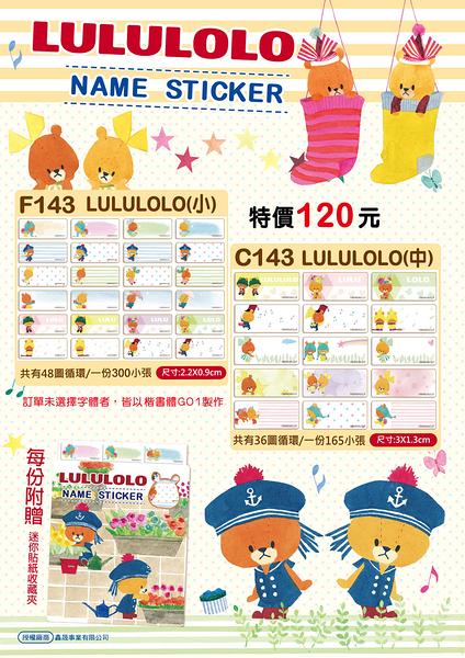 《客製化》LULULOLO F143 C143  姓名貼 彩色姓名貼紙 【金玉堂文具】