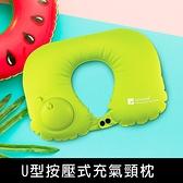 珠友 SN-30105 U型按壓式充氣頸枕/午睡枕/車用枕/護頸枕 (附鈕扣)