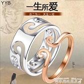 戒指鈦鋼緊箍咒戒指女男情侶一對至尊寶二合一食指環鏤空組合可拼接潮 衣間迷你屋