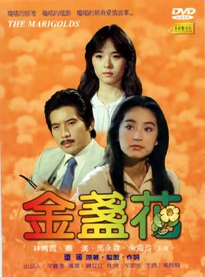 金盞花DVD 林青霞/秦漢