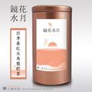 四季春紅水烏龍紅茶(100g) 熟果香氣的茶湯 入喉滑順。鏡花水月。