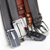 送老公 送爸爸 男款 頭層牛皮 自動扣 針扣 舒服的腰帶 皮帶 森活雜貨
