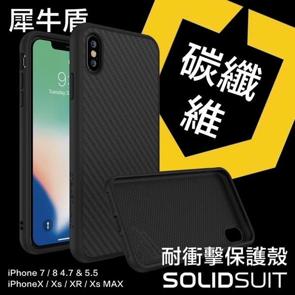 犀牛盾 SE2 iPhone X Xs XR Xs MAX 7 8 plus SolidSuit 背蓋 手機殼 保護殼 碳纖維