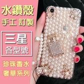 三星 Note10 A80 A70 A50 A40S A30 A60 S10 S9 A9 A8 A7 Note9 Note5 J8 J6 J4 J7 手機殼 水鑽殼 訂做 珍珠香水 水鑽殼