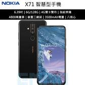 送玻保【3期0利率】NOKIA X71 6.39吋 6G/128G 雙卡 4800萬畫素 3500mAh 後置三鏡頭 指紋 智慧型手機