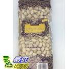 [玉山最低比價網] KIRKLAND 美國進口開心果1.36公斤 _CA549948
