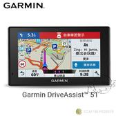 【愛車族】Garmin DRIVEASSIST™ 51 主動安全導航機+行車紀錄器(Wi-Fi/觸控螢幕/停車點)