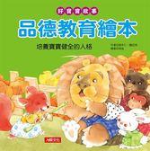 好寶寶故事:品德教育繪本
