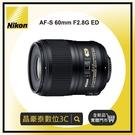 尼康 NIKON AF-S Micro 60mm f/2.8G ED (公司貨) 晶豪泰 實體店面 台南高雄