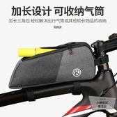 自行車上管包橫梁包單車包騎行大容量前梁包配件【小檸檬3C】