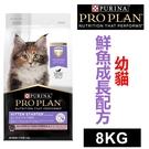 ProPlan冠能頂級貓糧.幼貓鮮魚成長配方8公斤