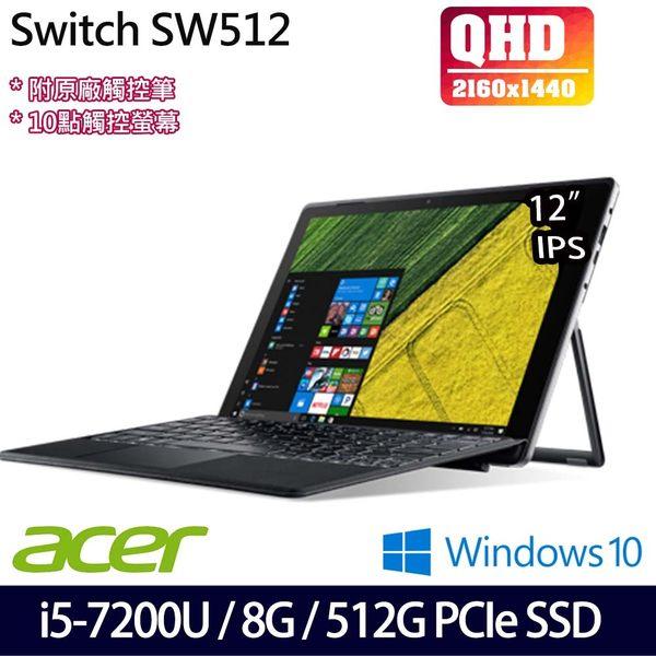 【Acer】 Switch 5 SW512-52-52DN 12吋i5-7200U雙核512G SSD效能QHD高畫質Win10觸控筆電