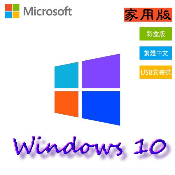 【免運費】微軟 Windows 10 家用版 中文 彩盒版 / 內附安裝隨身碟 / Win 10 Home USB P2 中文盒裝